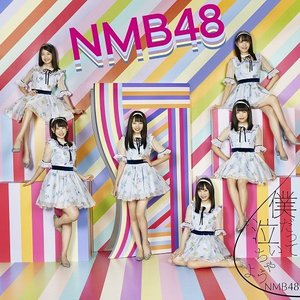 NMB48/僕だって泣いちゃうよ<Type-D>[通常盤](CD+DVD)≪特典付き≫|shop-yoshimoto
