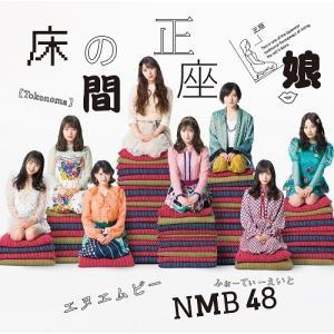 NMB48/床の間正座娘<通常盤Type-A>(CD+DVD)≪特典付き≫|shop-yoshimoto