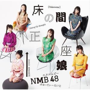 NMB48/床の間正座娘<通常盤Type-B>(CD+DVD)≪特典付き≫ shop-yoshimoto