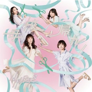 NMB48/21stシングル「タイトル未定」<通常盤Type-B>(CD+DVD)≪特典付き≫【予約】|shop-yoshimoto