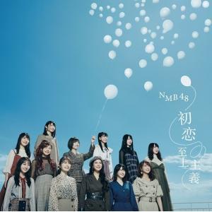 NMB48/初恋至上主義<通常盤Type-A>(CD+DVD)≪特典付き≫|shop-yoshimoto
