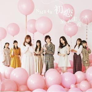 NMB48/初恋至上主義<通常盤Type-B>(CD+DVD)≪特典付き≫|shop-yoshimoto