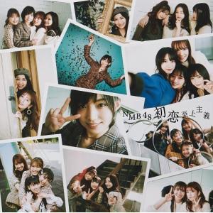 NMB48/初恋至上主義<通常盤Type-C>(CD+DVD)≪特典付き≫|shop-yoshimoto