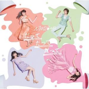NMB48/だってだってだって(通常盤Type-B)CD+DVD≪特典付き≫【予約】|shop-yoshimoto