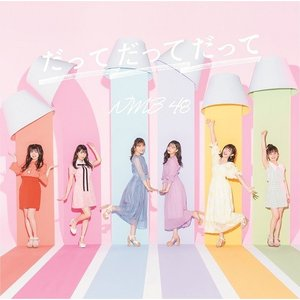 NMB48/だってだってだって(通常盤Type-C)CD+DVD≪特典付き≫【予約】|shop-yoshimoto