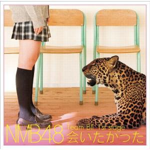 NMB48/Team B2 1st Stage「会いたかった」|shop-yoshimoto
