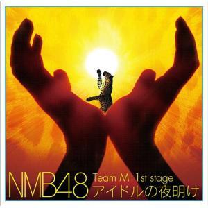 NMB48/Team M 1st Stage「アイドルの夜明け」|shop-yoshimoto