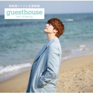 超新星ソンジェ主演映画「Guest House」イメージアルバム<Type-B>|shop-yoshimoto
