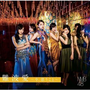 NMB48/難波愛〜今、思うこと〜<初回限定盤>Type-B[CD+DVD]≪特典付き≫|shop-yoshimoto