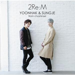 ユナク&ソンジェ from 超新星/2Re:M<Type-A>[CD+DVD]|shop-yoshimoto