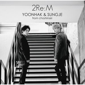 ユナク&ソンジェ from 超新星/2Re:M<Type-B>[CD+32Pブックレット] shop-yoshimoto