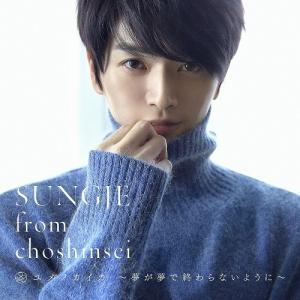 ソンジェ from 超新星/ユメノカイカ 〜夢が夢で終わらないように〜<Type-C>≪特典付き≫|shop-yoshimoto