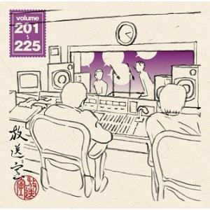 松本人志・高須光聖「放送室 VOL.201〜225」(CD-ROM)|shop-yoshimoto