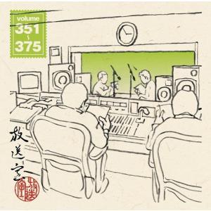 松本人志・高須光聖「放送室 VOL.351〜375」(CD-ROM)|shop-yoshimoto