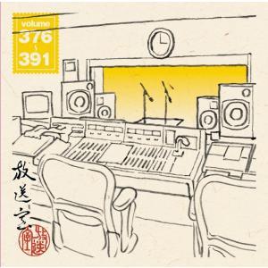 松本人志・高須光聖「放送室 VOL.376〜391」(CD-ROM)|shop-yoshimoto