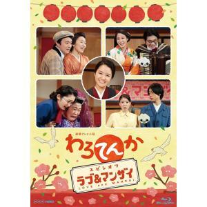 連続テレビ小説 わろてんか スピンオフ「ラブ&マンザイ」〜LOVE and MANZAI〜 [Blu-ray]|shop-yoshimoto