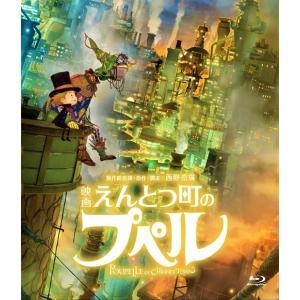 「映画 えんとつ町のプペル」通常版 Blu-ray≪特典付≫【予約】|shop-yoshimoto