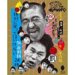 ダウンタウンのガキの使いやあらへんで!!Blu-ray(19)絶対に笑ってはいけない熱血教師24時<初回>|shop-yoshimoto