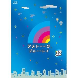 アメトーーク!ブルーーレイ32|shop-yoshimoto