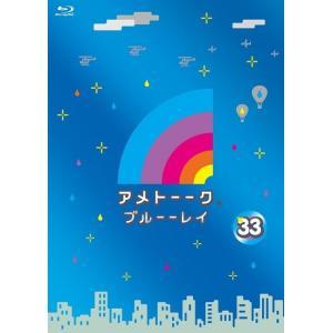 アメトーーク!ブルーーレイ33|shop-yoshimoto