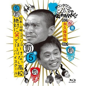 ダウンタウンのガキの使いやあらへんで!!〜ブルーレイシリーズ(5)〜松本・山崎・ココリコ 絶対に笑ってはいけない高校(ハイスクール)|shop-yoshimoto