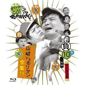 ダウンタウンのガキの使いやあらへんで!!〜ブルーレイシリーズ(10)〜山崎VSモリマン全集!! shop-yoshimoto