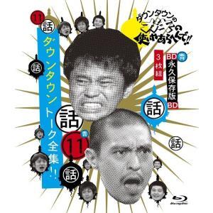 ダウンタウンのガキの使いやあらへんで!!〜ブルーレイシリーズ(11)〜ダウンタウン トーク全集!! shop-yoshimoto