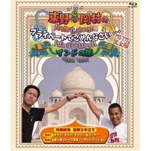 東野・岡村のプライベートでごめんなさい…インドの旅 プレミアム完全版|shop-yoshimoto