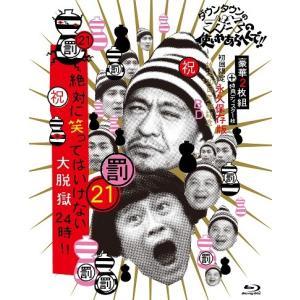 ダウンタウンのガキの使いやあらへんで!!(祝)放送1200回突破記念Blu-ray 初回限定永久保存版(21)(罰)絶対に笑ってはいけない大脱獄24時 shop-yoshimoto