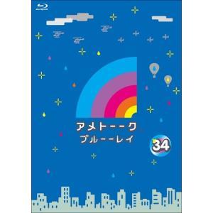 アメトーーク!ブルーーレイ34|shop-yoshimoto