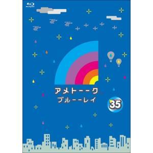 アメトーーク!ブルーーレイ35|shop-yoshimoto