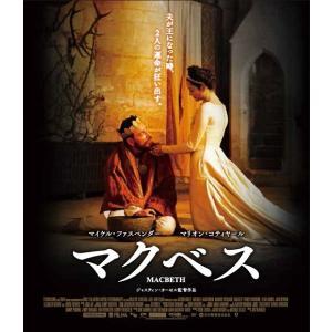 マクベス[Blu-ray]