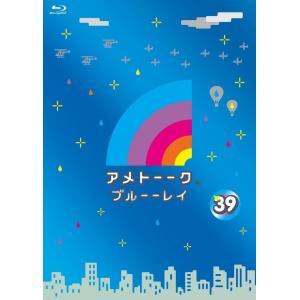 アメトーーク!ブルーーレイ39|shop-yoshimoto