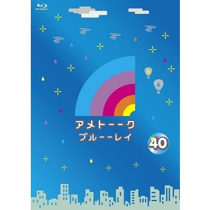 アメトーーク!ブルーーレイ40|shop-yoshimoto