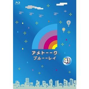 アメトーーク!ブルーーレイ41≪特典付き≫|shop-yoshimoto
