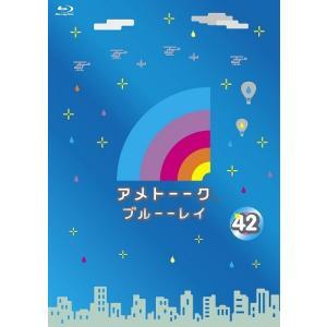 アメトーーク!ブルーーレイ42≪特典付き≫|shop-yoshimoto