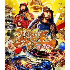 戦闘車 シーズン1 [Blu-ray]|shop-yoshimoto