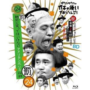 ダウンタウンのガキの使いやあらへんで!(祝)放送30年目突入記念 Blu-ray 初回限定永久保存版(24)(罰)絶対に笑ってはいけないアメリカンポリス24時|shop-yoshimoto