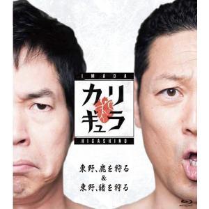 今田×東野のカリギュラ シーズン1 東野、鹿を狩る&東野、猪を狩る [Blu-ray]|shop-yoshimoto