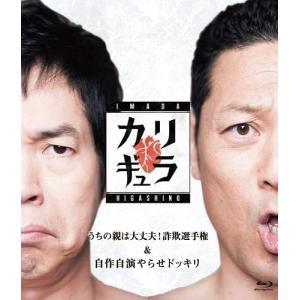 今田×東野のカリギュラ シーズン1 うちの親は大丈夫!詐欺選手権&自作自演 [Blu-ray]|shop-yoshimoto