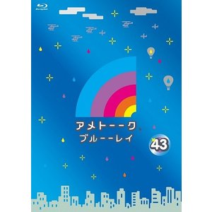 アメトーーク!ブルーーレイ43|shop-yoshimoto