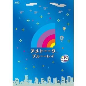 アメトーーク!ブルーーレイ44≪特典付き≫|shop-yoshimoto