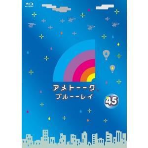 アメトーーク!ブルーーレイ45≪特典付き≫|shop-yoshimoto