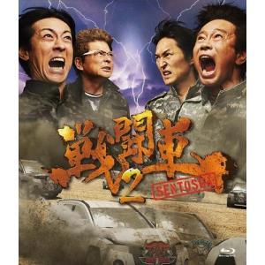 戦闘車シーズン2[Blu-ray]|shop-yoshimoto