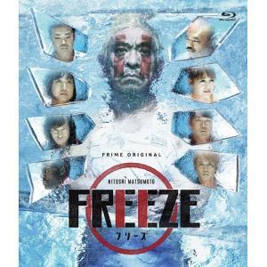 HITOSHI MATSUMOTO Presents FREEZE [Blu-lay]【予約】|shop-yoshimoto