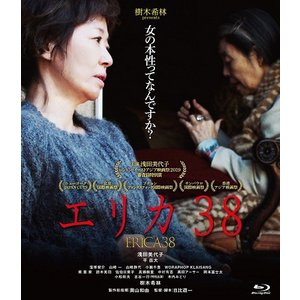 エリカ38 [Blu-ray]≪特典付き≫【予約】 shop-yoshimoto