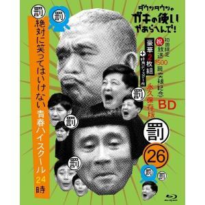 ダウンタウンのガキの使いやあらへんで!(祝)放送1500回突破記念Blu-ray初回限定永久保存版(26)(罰)絶対に笑ってはいけない青春ハイスクール24時(仮)【予約】|shop-yoshimoto