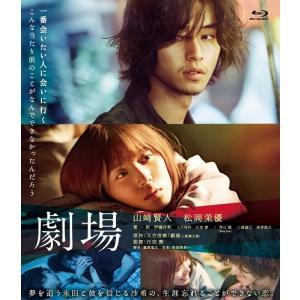 劇場 Blu-ray スタンダード・エディション|shop-yoshimoto