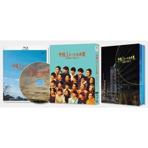 半径1メートルの君〜上を向いて歩こう〜 スペシャル・エディション [Blu-ray]|shop-yoshimoto