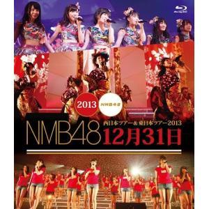 NMB48 西日本ツアー&東日本ツアー2013 12月31日[Blu-ray]|shop-yoshimoto